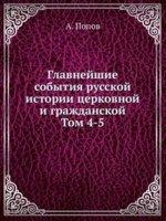 Главнейшие события русской истории церковной и гражданской. Том 4-5