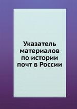 Указатель материалов по истории почт в России