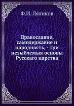 Православие, самодержавие и народность, - три незыблемыя основы Русскаго царства