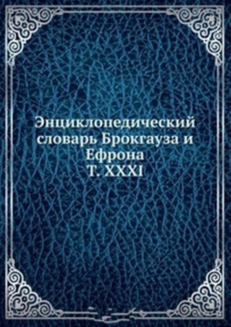 Английский Энциклопедический Словарь