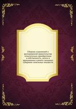 Сборник узаконений и распоряжений правительства относительно приобретения в собственность, залога и арендования в девяти западных губерниях земельных имуществ