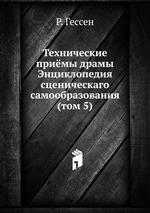 Технические приёмы драмы. Энциклопедия сценическаго самообразования Том 5