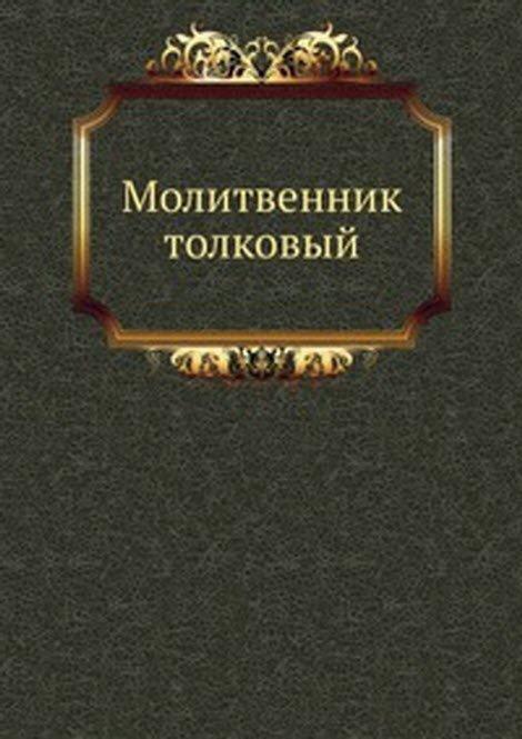Сборник административных постановлений Царства Польского. Часть 2, том 10 читать
