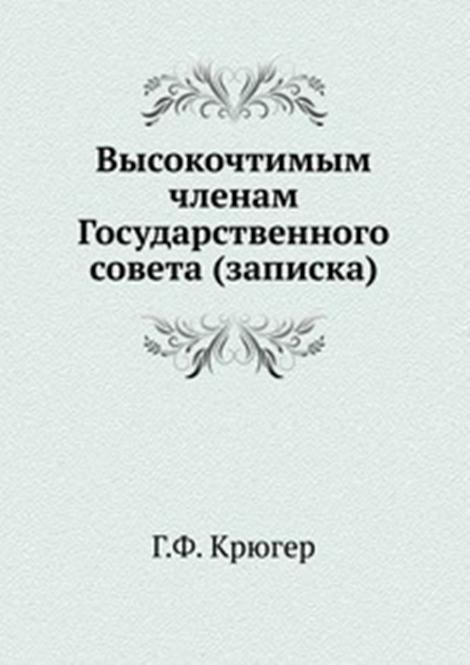 Высокочтимым членам Государственного совета (записка)