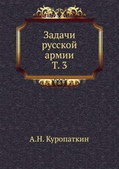 Задачи русской армии. Т. 3