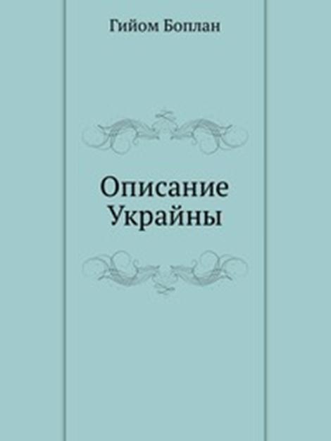 Описание Украйны