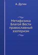 Метафизика Благой Вести. православный эзотеризм