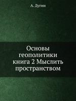 Основы геополитики. книга 2 Мыслить пространством