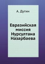 Евразийская миссия Нурсултана Назарбаева