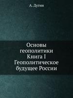 Основы геополитики. Книга I Геополитическое будущее России
