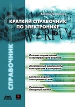 Краткий справочник по электронике