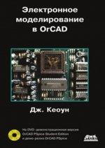 Электронное моделирование в OrCAD (+ DVD-ROM)