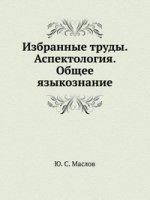 Обложка книги Избранные труды. Аспектология. Общее языкознание