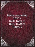 Вести-куранты. 1656 г. 1660-1662 гг. 1664-1670 гг. Часть 2