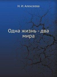 Одна жизнь - два мира