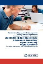 Лингвоинформационный подход к высшему иноязычному образованию