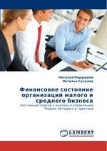 Финансовое состояние организаций малого и среднего бизнеса