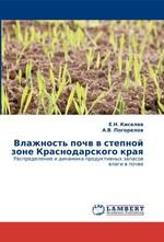 Влажность почв в степной зоне Краснодарского края