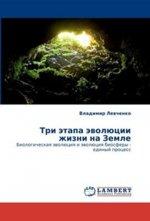 Три этапа эволюции жизни на Земле. Биологическая эволюция и эволюция биосферы - единый процесс
