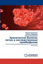 Хроническая болезнь почек и наследственные тромбофилии. Генетическая детерминированность патологии гемостаза