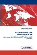 Экономическая безопасность. Органы внутренних дел как институт противодействия криминализации экономических отношений