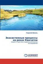 Экосистемные процессы на реках Камчатки. Теория и практика гидроэкологических исследований