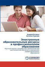 Электронные образовательные ресурсы в профессиональном образовании. Научный подход к разработке и применению при дистанционном обучении в учреждениях профессионального образования