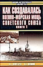 Как создавалась военно-морская мощь Советского Союза.Книга 1