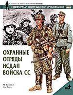 Охранные отряды НСДАП. Войска СС