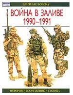 Война в Заливе. 1990-1991