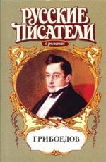Русский писатель Грибоедов