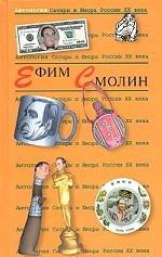 Ефим Смолин