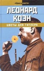 Цветы для Гитлера