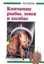Копчение рыбы, мяса и колбас