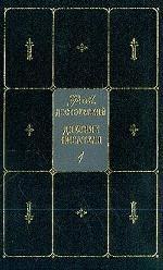 Собрание сочинений. В 9-ти томах. Том 9. В 2-х книгах