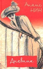Дневник. 1931-1934гг