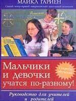 Мальчики и девочки учатся по-разному!