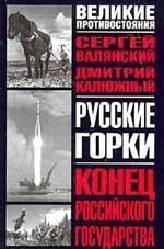 Русские горки: конец Российского государства