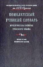 Комплексный учебный словарь. Лексическая основа русского языка