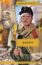 Баязет: исторический роман