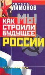 Как мы строили будущее России