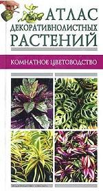 Атлас декоративнолистных растений