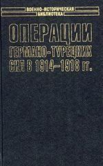 Операции германо-турецких сил в 1914-1918 гг
