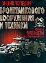 Энциклопедия Бронетанкового Вооружения и Техники