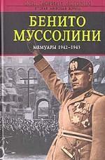 Мемуары, 1942-1943