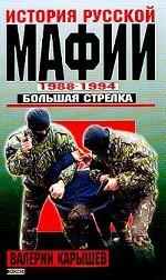 История русской мафии. 1988-1994. Большая стрелка