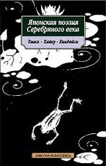Японская поэзия Серебрянного века