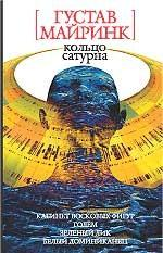 Кольцо Сатурна. Романы, рассказы