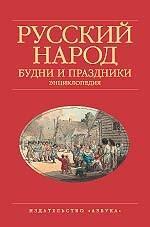 Русский народ. Будни и праздники. Энциклопедия