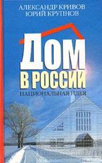 Дом в России. Национальная идея